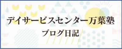 デイサービスセンター万葉塾のブログ